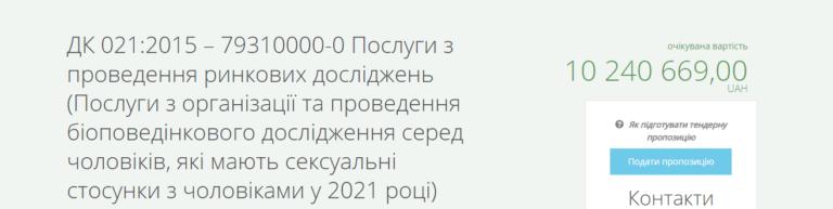 МОЗ потратит 10 миллионов гривен на исследования геев (Фото) - фото 2
