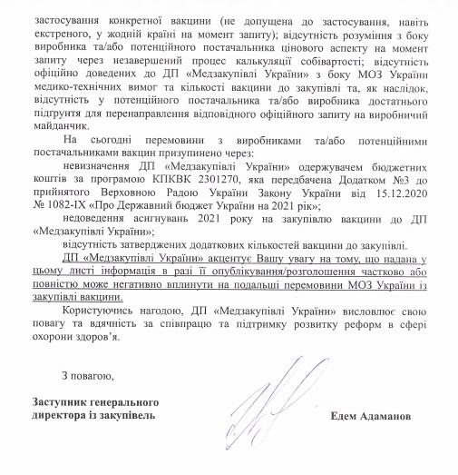 Україна відмовилася від дешевшої у 6 разів вакцини проти коронавірусу — депутат - фото 3