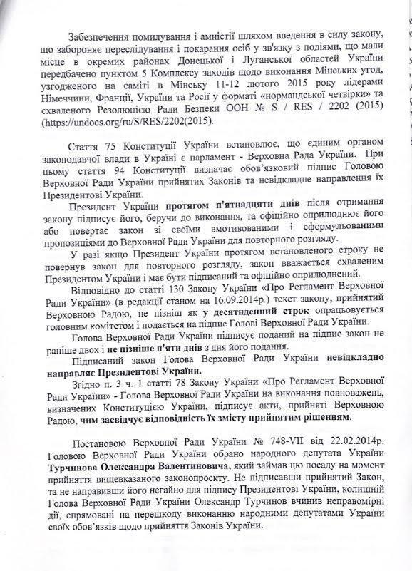 Медведчук і Кузьмін вимагають відкрити справу проти Порошенка і Турчинова - фото 3